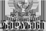 Зедазени